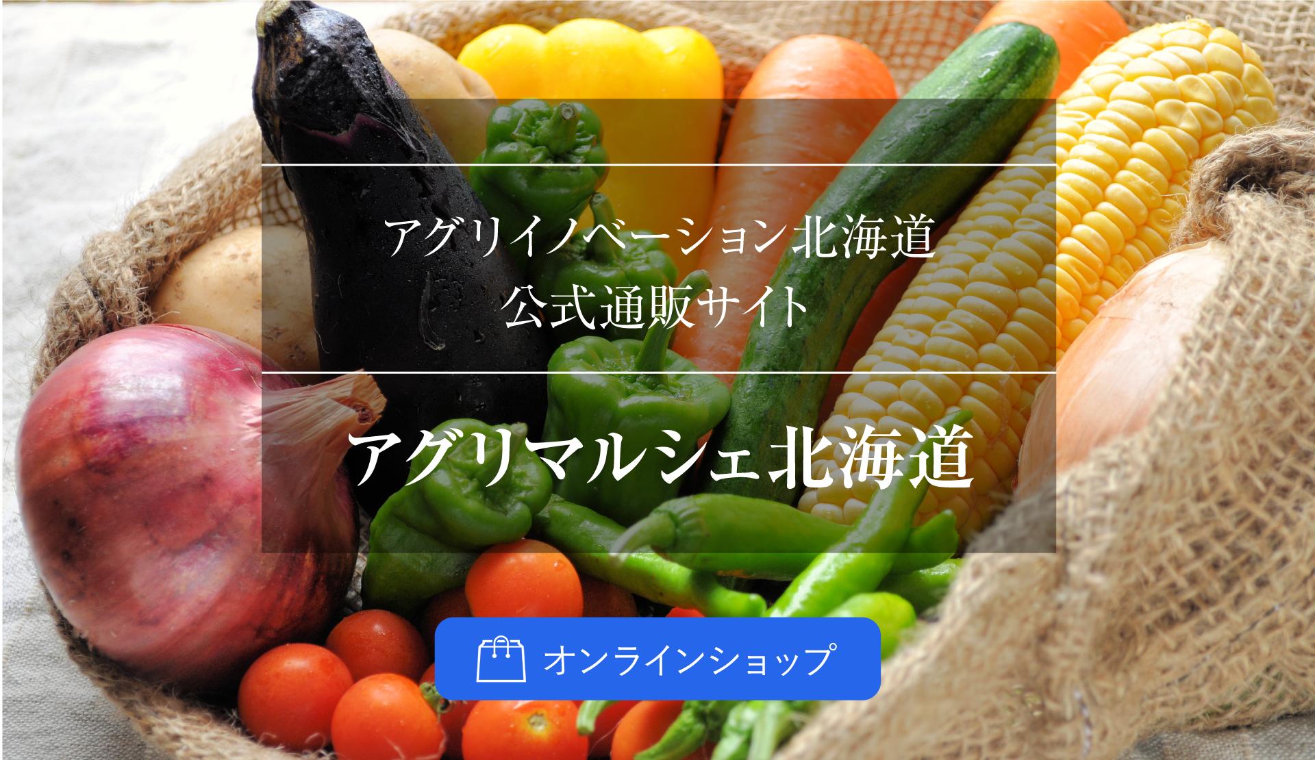 アグリイノベーション北海道公式通販サイト/アグリマルシェ北海道