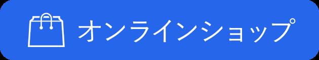 アグリイノベーション北海道公式通販サイト